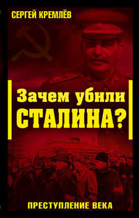 Купить книгу Зачем убили Сталина? Преступление века, автора Сергея Кремлева