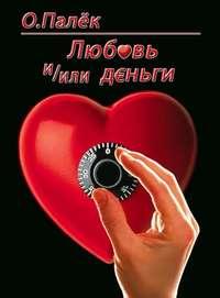 Купить книгу Любовь и/или деньги, автора О. Палек