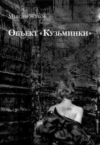 Книга Объект «Кузьминки»