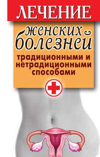 Книга Лечение женских болезней традиционными и нетрадиционными способами