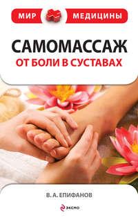 Книга Самомассаж от боли в суставах - Автор Виталий Епифанов