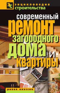Книга Современный ремонт загородного дома и квартиры