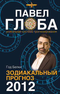 Купить книгу Год Белки. Зодиакальный прогноз 2012, автора Павла Глобы