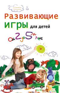 Книга Развивающие игры для детей от 2 до 5 лет