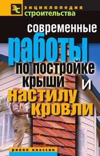 Книга Современные работы по постройке крыши и настилу кровли