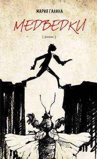 Купить книгу Медведки, автора Марии Галиной