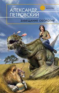 Купить книгу Завещание оборотня, автора Александра Петровского