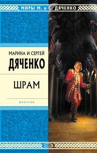 Книга Шрам