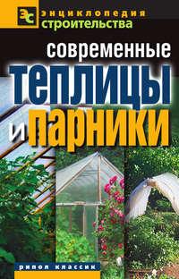 Купить книгу Современные теплицы и парники, автора Валентины Назаровой