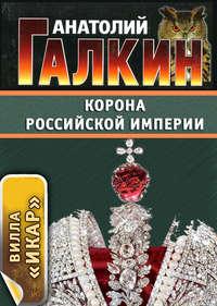 Книга Корона Российской империи