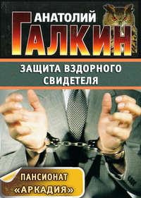 Книга Защита вздорного свидетеля