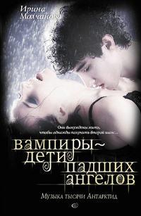 Книга Вампиры – дети падших ангелов. Музыка тысячи Антарктид