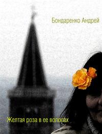 Книга Желтая роза в её волосах