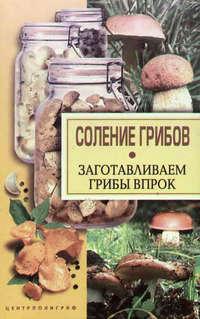 Книга Соление грибов. Заготавливаем грибы впрок