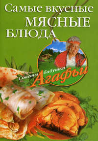 Книга Самые вкусные мясные блюда