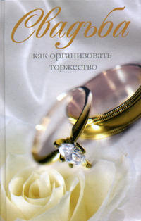 Книга Свадьба. Как организовать торжество
