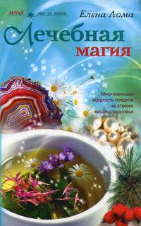 Книга Лечебная магия
