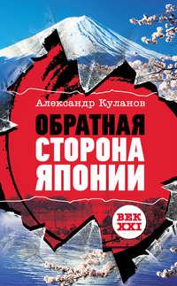 Книга Обратная сторона Японии - Автор Александр Куланов