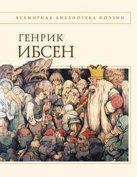 Купить книгу Пер Гюнт: стихотворения, автора Генрика Ибсена
