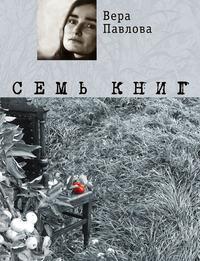 Купить книгу Семь книг (сборник), автора Веры Павловой