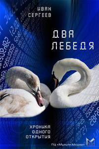 Книга Два лебедя (Любовь, матрица и картошка)