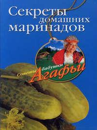Книга Секреты домашних маринадов
