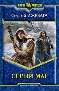 Книга Серый маг