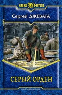 Книга Серый Орден