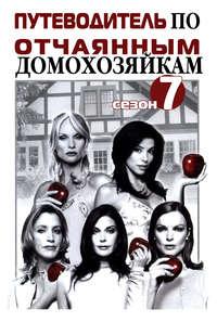 Книга Путеводитель по «Отчаянным домохозяйкам». Сезон 7