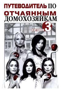 Книга Путеводитель по «Отчаянным домохозяйкам». Сезон 3
