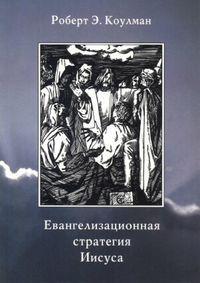 Книга Евангелизационная стратегия Иисуса