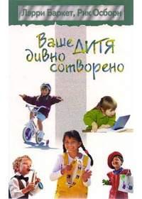 Книга Ваше дитя дивно сотворено