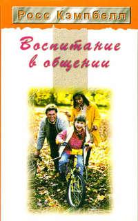 Купить книгу Воспитание в общении, автора Росса Кэмпбелла