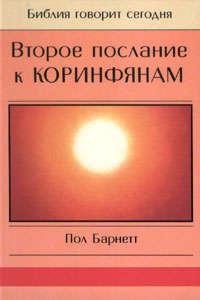 Книга Второе послание к Коринфянам
