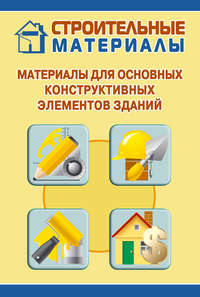 Книга Материалы для основных конструктивных элементов зданий