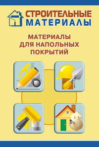 Книга Материалы для напольных покрытий