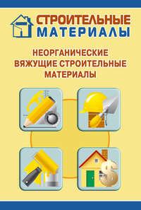 Книга Неорганические вяжущие строительные материалы