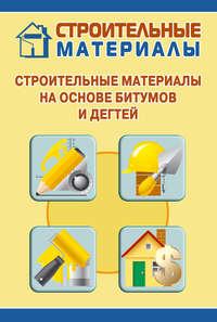 Книга Строительные материалы на основе битумов и дегтей
