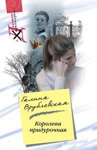 Купить книгу Королева придурочная, автора Галины Врублевской