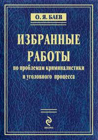 Избранные работы по проблемам криминалистики и уголовного процесса (сборник)