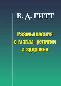Купить книгу Размышления о магии, религии и здоровье, автора Виталия Демьяновича Гитта