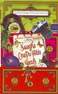 Купить книгу Загадка старинных часов, автора Антона Иванова