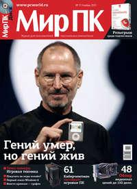 Купить книгу Журнал «Мир ПК» №11/2011, автора