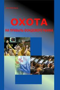 Купить книгу Охота на прибыль фондового рынка, автора Ю. А. Чеботарева