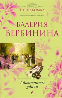 Купить книгу Адъютанты удачи, автора Валерии Вербининой