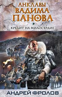 Купить книгу Кредит на милосердие, автора Андрея Фролова