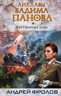 Купить книгу Жертвенные львы, автора Андрея Фролова