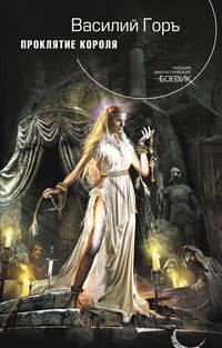 Купить книгу Проклятие короля, автора Василия Горъ