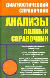 Анализы. Полный справочник
