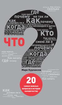 Книга Что? 20 самых важных вопросов в истории человечества
